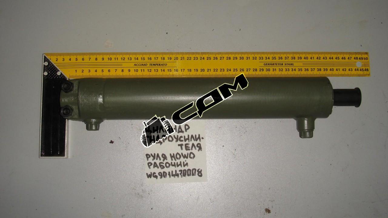 Цилиндр гидроусилителя руля рабочий HOWO /4 WG9014470008